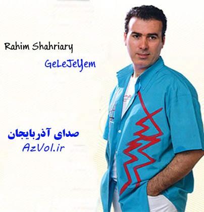 Rahim Shahriari– GeLeJeYem